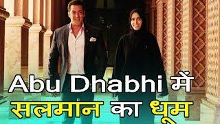 Abu Dhabhi       Salman khan PBH News