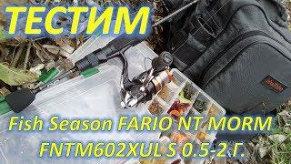 ТЕСТИМ Fish Season FARIO NT MORM FNTM602XUL S 0.5-2 Г.