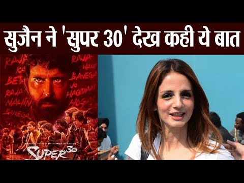 Hrithik Roshan's ex-wife Sussanne Khan reviews Super 30; Check Out   FilmiBeat Mp3