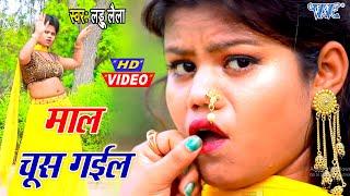 #VIDEO - माल चूस गईल I #Laddu Laila I Maal Chus Gail I 2020 Bhojpuri Superhit Song