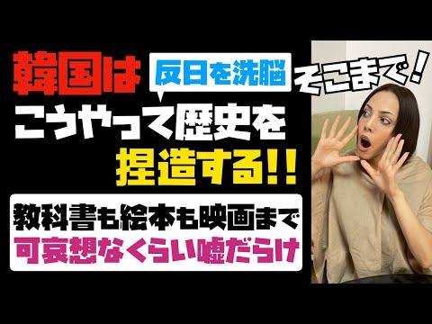 2021/07/12 【反日洗脳教育】韓国はこうやって歴史を捏造する!!教科書も絵本も映画まで、可哀想なくらい嘘だらけ!