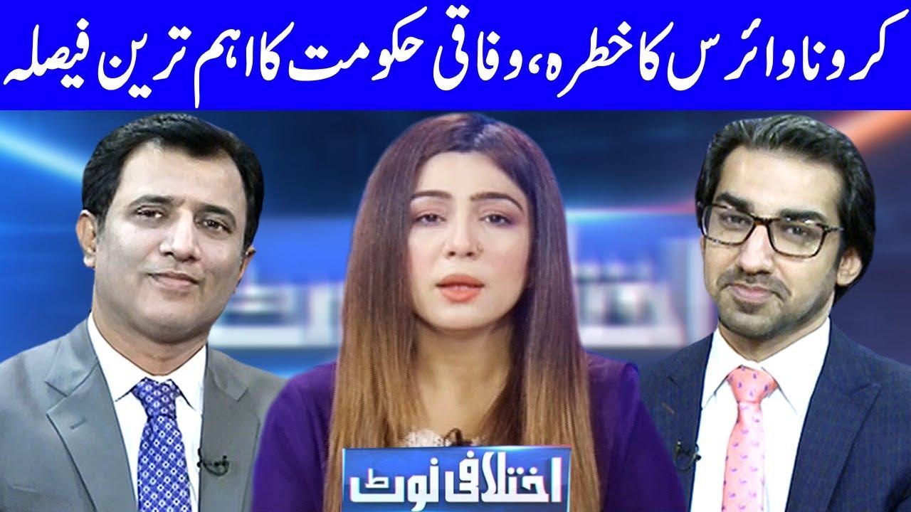 Ikhtalafi Note With Habib Akram, Saad Rasul And Ume Rabab | 14 March 2020 | Dunya News