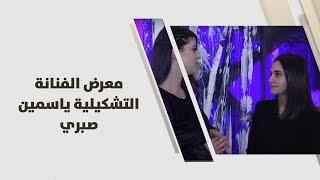 معرض الفنانة التشكيلية ياسمين صبري