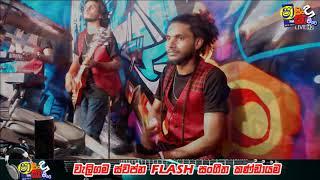 #ShaaFm #Sindu kamare #Swapna Flash #Chandana Liyanarachchi Nonstop