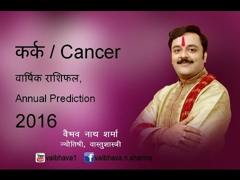 कर्क, Kark, Cancer Astrology 2016 Annual Horoscope, Hindi Rashiphal, Year Prediction, Forecast
