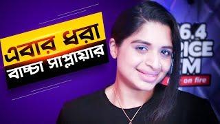 Rj Tazz কে বলল সারা জীবনের জন্য লাগলে ম্যানেজ কইরা দিমু Spice FM Bangladeshi Prank Call Episode 6