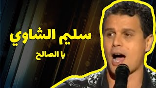 Salim Chaoui & Saléha - Ya Salah (live)