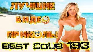 Лучшие видео приколы Best Coub Compilation | Смешные Моменты |Куб|Коуб| №193 #TiDiRTVLIVE