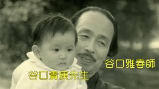 谷口雅春先生関係おすすめ動画