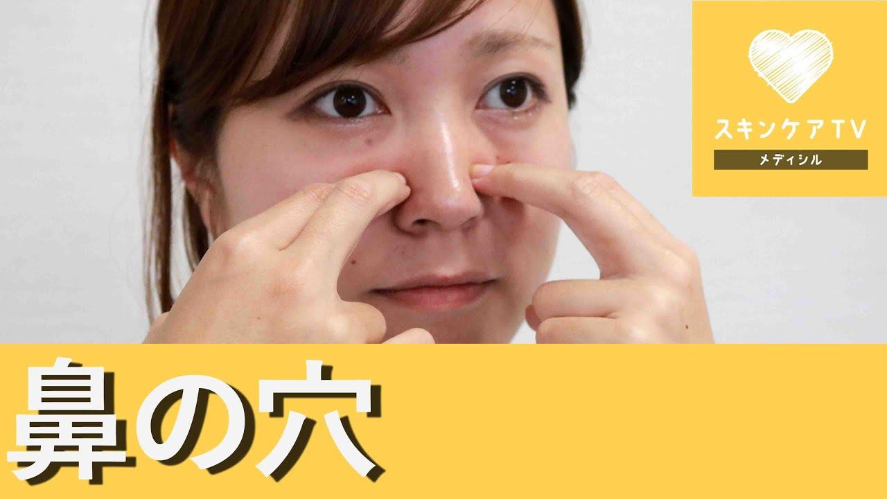 穴 三角 の 鼻