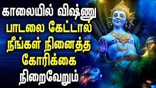Powerful Vishnu Sahasranamam in Tamil | Vishnu Song for Get New Energy | Best Tamil Devotional Songs