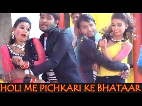 Holi Me Pichkari Ke Bhataar Magile |...