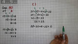 Страница 90 Задание 3 – Математика 2 класс Моро М.И. – Учебник Часть 1