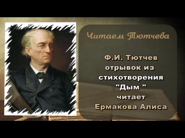 Изображение предпросмотра прочтения – АлисаЕрмакова читает отрывок изпроизведения «Дым» Ф.И.Тютчева