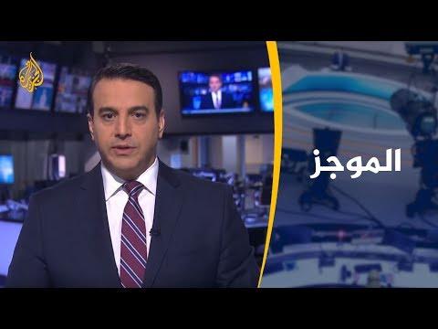 موجز أخبار العاشرة مساء 23/3/2019  - نشر قبل 5 ساعة