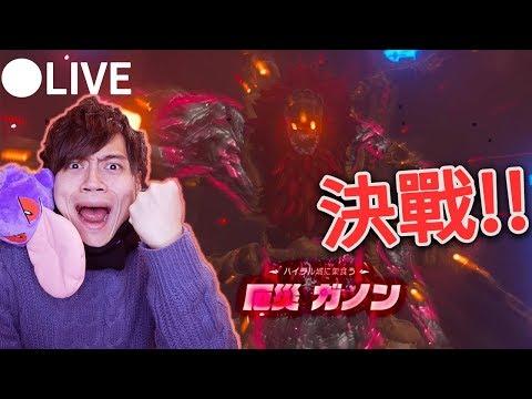 薩爾達結局?! 決戰最終大魔王!!! - YouTube