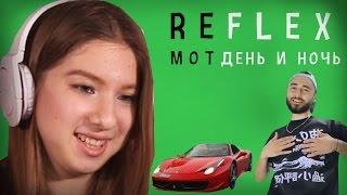 Мот - День и Ночь (РЕФЛЕКС на клип)