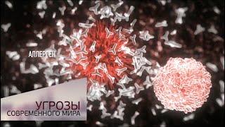 Планета аллергии | Угрозы современного мира