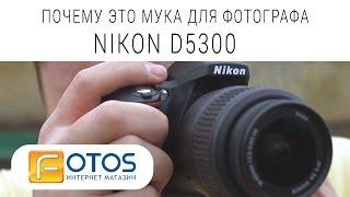 Обзор Nikon D5300(, 2014-04-11T20:14:01.000Z)