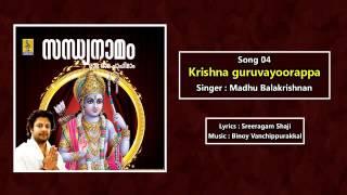 Krishna guruvayoorappa - a song from Sandhyanamam sung by Madhu Balakrishnan