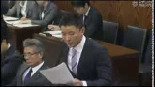 山本太郎氏、参議員内閣委員会にて初質疑131105