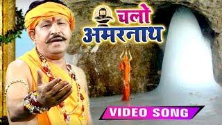 #Video Song - चलो अमरनाथ !! Shiv Bhajan !! Hans Raj Railhan !! Ravi Raj !!  Amarnath Yatra 2019