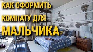 Школа дизайна: Как оформить комнату для мальчика. Уроки дизайна интерьера