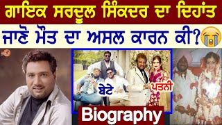 Sardool Sikander Biography (ਜਾਣੋ ਮੌਤ ਦਾ ਅਸਲ ਕਾਰਨ ) | Family | Amar Noorie | Songs | Alaap Sikander