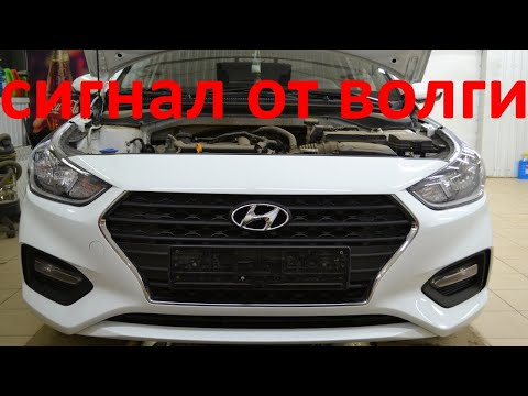 установка сигнала на Hyundai Solaris