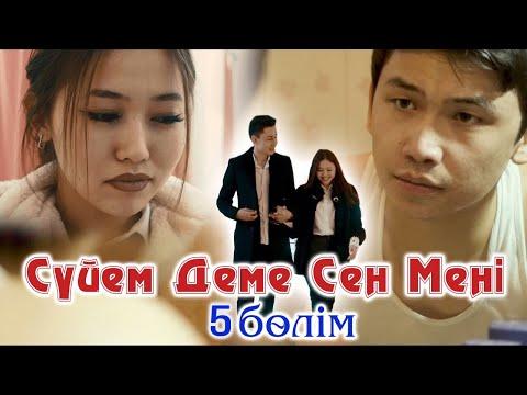 Суйем деме сен мени 5 серия (Куандык Рахым - Салем)