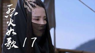 烈火如歌 | The Flame's Daughter 17(迪麗熱巴、周渝民、張彬彬等主演)
