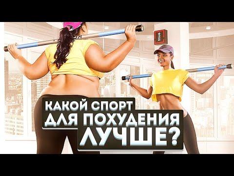 Какой вид спорта и нагрузок лучший для похудения. Советы от практиков