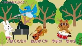 山の音楽家 童謡 子供向けの歌
