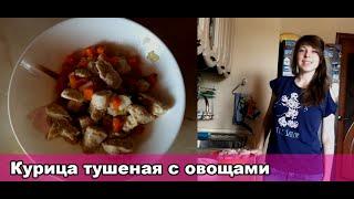 Курица тушеная с овощами / Правильное питание / ЗОЖ