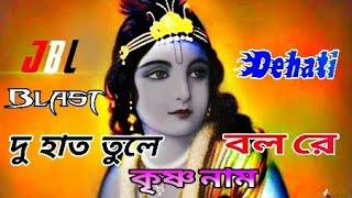 Du Hat tule Gao re Krishno Nam দুহাত তুলে বলরে (Dholki JBL Blast Dehati) Mix by DJ Krishna remix