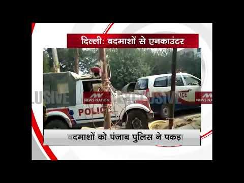Shootout in Delhi's Dwarka, five criminals arrested Mp3