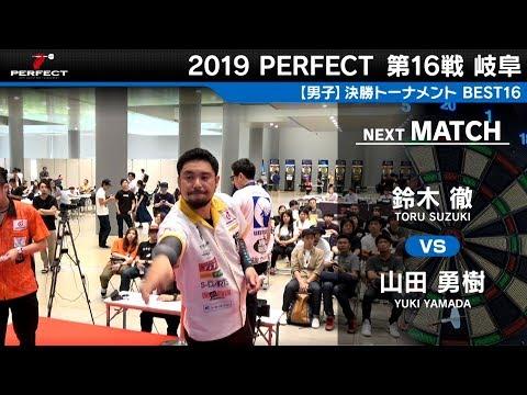 山田勇樹 VS 鈴木徹【男子BEST16】2019 PERFECTツアー 第16戦 岐阜