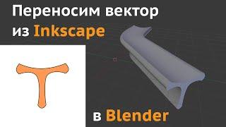 Переносим векторную графику из Inkscape в Blender, вытягиваем по кривой