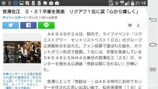 宮澤佐江 3・31卒業を発表 リクアワ1位に涙「心から嬉しく」 デイリ...