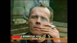 """Анонсы сериала """"Комиссар Рекс"""" на российских телеканалах"""
