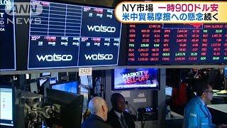 米中の貿易摩擦を懸念 NY市場一時900ドル超急落(19/08/06)
