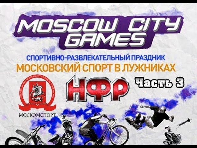Показательное шоу НФР на  MoscowCityGames 2013 - часть 3