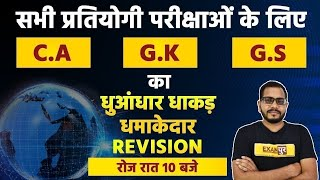 RRB NTPC Exam Analysis |CURRENT AFFAIRS+ STATIC GK+ GS || By Sanjeet Sir |RRB NTPC Expected Ques.