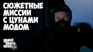 СЮЖЕТНЫЕ МИССИИ С ЦУНАМИ МОДОМ - GTA 5