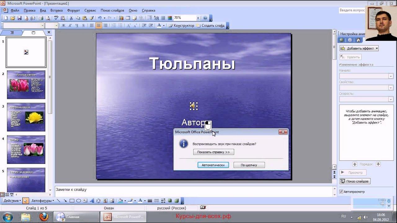 Презентация 2003