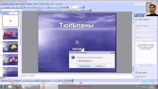 Звук в презентации PowerPoint 2003 new
