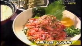 ネギトロ丼 銀座 新鮨 浜田山 すし屋の勘六 thumbnail