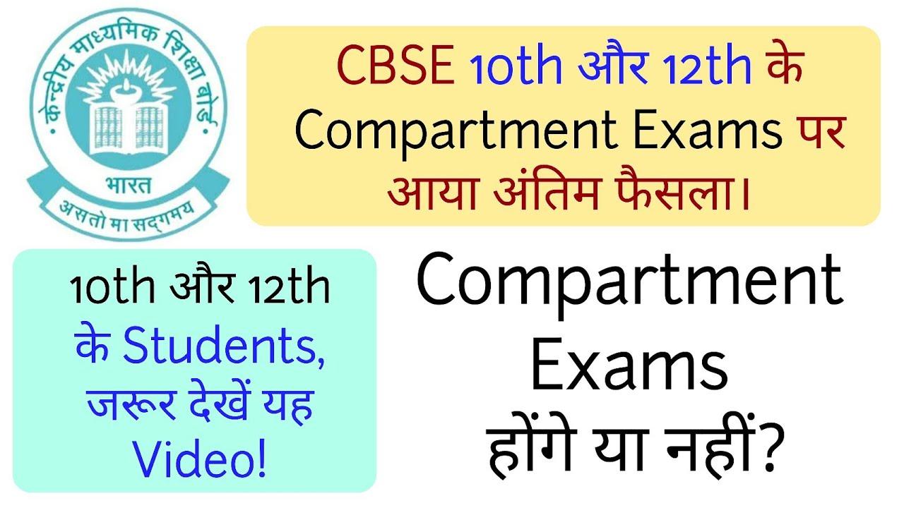 CBSE 10th और 12th के Compartment Exams पर आया अंतिम फैसला| जानिए Compartment Exams होंगे या नहीं?|