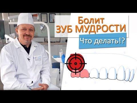 Болит зуб мудрости, удалять или нет? Удаление зуба не щипцами, а ультразвуком (пьезо-удаление)