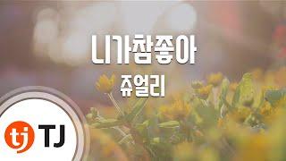 [TJ노래방] 니가참좋아 - 쥬얼리 (I really like you - Jewelry) / TJ Karao…
